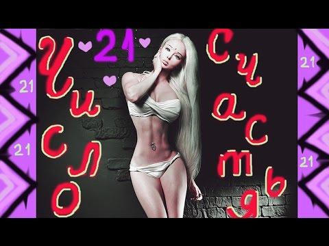 Как узнать свое счастливое число? Нумерология, число счастья! Валерия Лукьянова