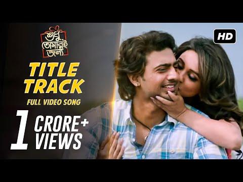 Title Track | STJ | Dev | Srabanti | Mimi...