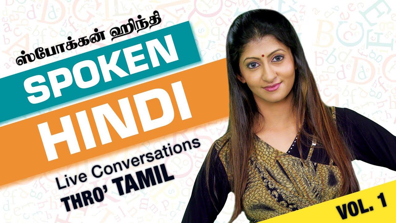 Spoken Hindi Through Tamil Pdf File