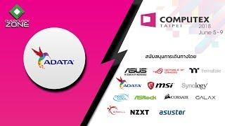 ADATA โชว์ Storage และ Memory ประสิทธิภาพสูง พร้อม Accessories อื่นๆในงาน Computex Taipei 2018