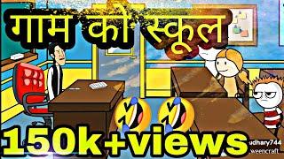 Tween Tackle New Video Gaam Ko School    Desi Comedy    Chaudhary744 Tween Craft