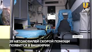 Новости UTV. 25 авто скорой помощи.