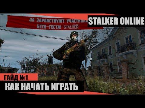 Сталкер / S.T.A.L.K.E.R. NLC 7: Я - Меченный