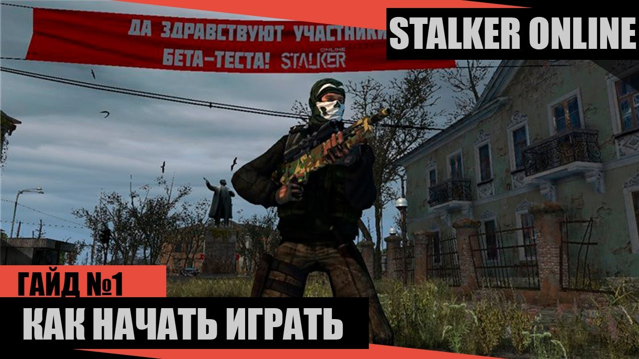 Project stalker на андроид - connectedroots.org
