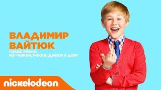 "Актёры дубляжа Nickelodeon | Владимир Вайтюк из ""Никки, Рикки, Дикки и Дон"" | Nickelodeon Россия"