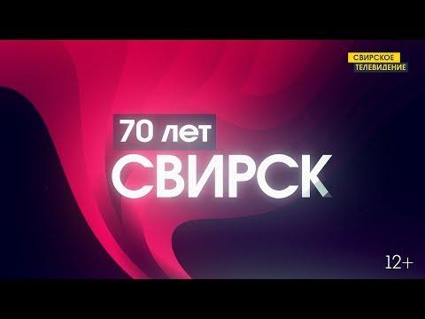 День города - Свирск 2019