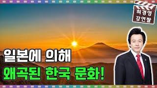 일본에 의해 왜곡된 한국 문화 -허경영-