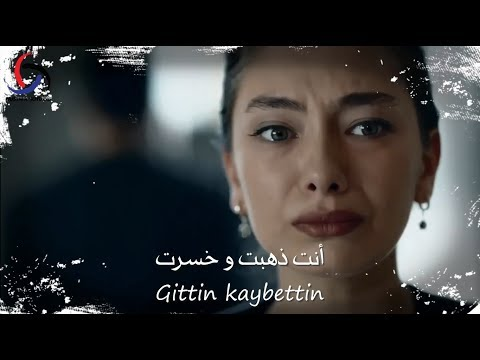 أغنية تركية رائعة - كمال و نيهان - بينغو - أنساني مترجمة للعربية Bengü - Unut Beni
