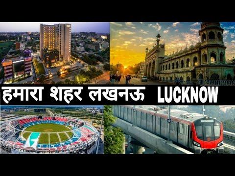 Lucknow City Tour    Facts    2019    Uttar Pradesh   India    Debdut YouTube