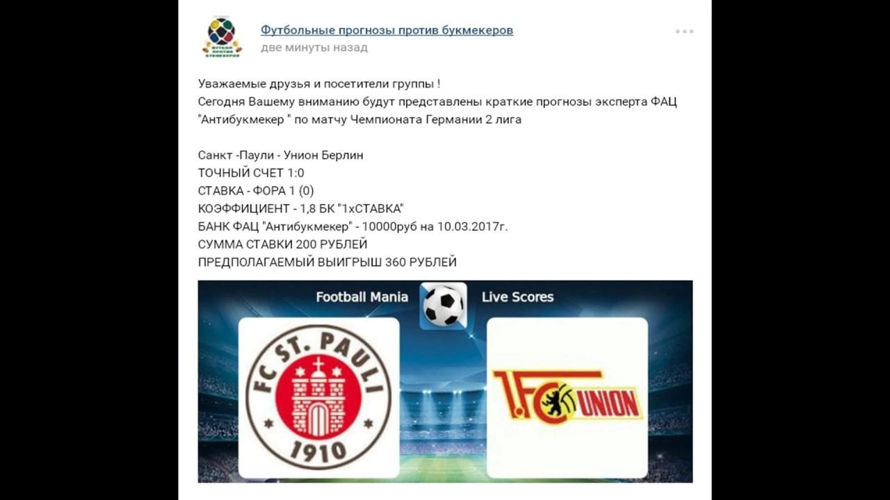 Прогноз на матч Унион Берлин - Санкт-Паули