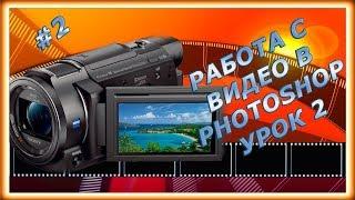 Работаем с видео в фотошопе  Урок 2/4(Редактирование видео. Применяем фильтры, масштабируем, крутим, вертим. Рендеринг видео. Сайт проекта_http://phot..., 2014-06-03T07:50:48.000Z)