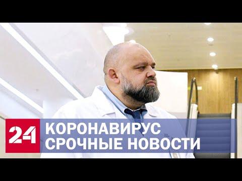 ⚡️Срочно! У главврача больницы в Коммунарке Дениса Проценко обнаружен коронавирус COVID-19