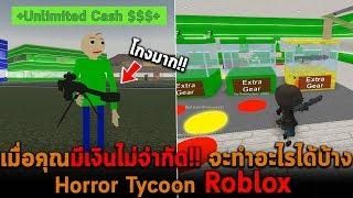 เมื่อคุณมีเงินไม่จำกัด จะทำอะไรได้บ้าง Roblox