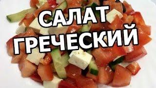 Как приготовить греческий салат. Рецепт греческого салата!