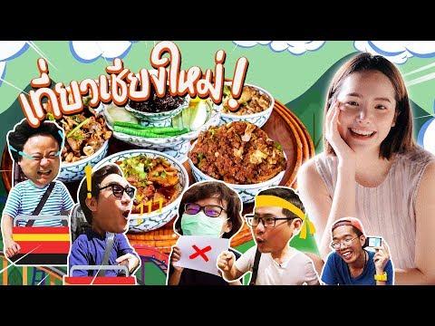 เที่ยวเชียงใหม่อย่างแจ่ม!! เล่น Jungle Coaster, ตะลุยกินอาหารเหนือ, take care โดยสาวเหนือ by MANSOME - วันที่ 22 Nov 2018