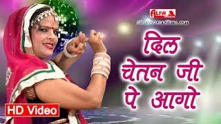 दिल चेतन जी पे आगो Rajasthani Songs Marwadi DJ Song Alfa Music &amp Films