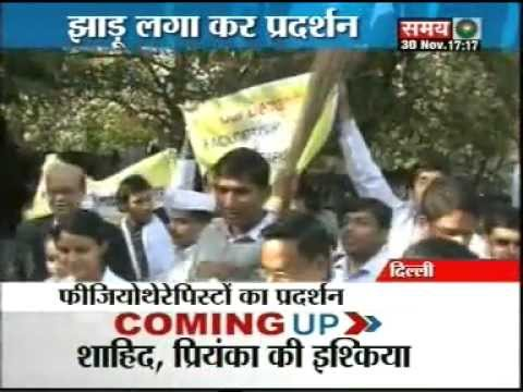 Sahara Samay Demand For Physiotherapy Council By Indian Association of  Physiotherapists