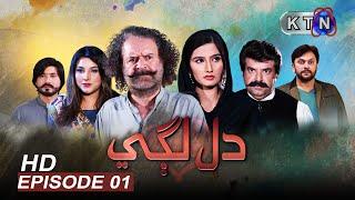 Dil Lagi Episode 01  | Only On KTN Entertainment