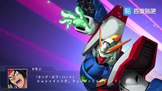 G건담 슈퍼로봇대전 팬메이드 Super Robot Wars Fan-made G Gundam