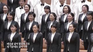 [엔게디찬양대] 태산을 넘어 험곡에 가도 2017-02-12 [연세중앙교회 윤석전 목사]
