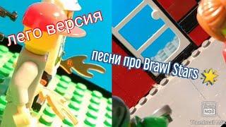 Лего версия песни  Brawl Starsвсе играют в бравл стара
