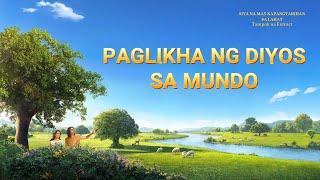 """""""Siya na May Kapangyarihan sa Lahat"""" (Clip 4/15) Paglikha ng Diyos sa Mundo"""