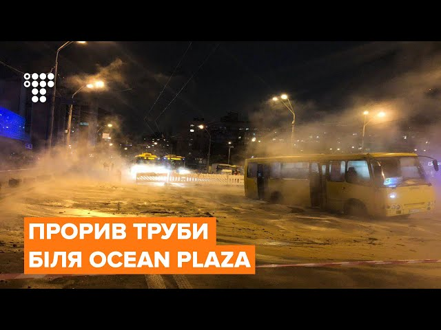 Прорив труби біля Ocean Plaza