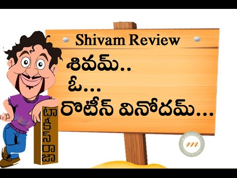 Shivam Telugu Movie Review | Ram | Rashi Khanna | Devi Sri Prasad | Maruthi Talkies