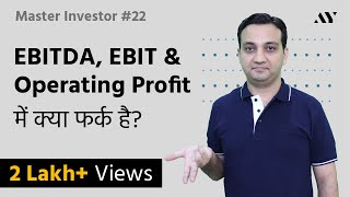EBITDA, EBIT & Operating Profit - Explained in Hindi