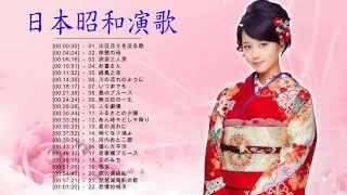 日本 昭和演歌 - 昭和演歌メドレー 歌謡曲   昭和演歌名曲 メドレー Vol 01