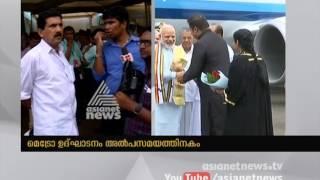 Modi reached Kochi to Inaugurate Kochi Metro