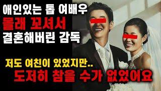 애인 있는 여자 뺏어서 결혼까지 해버린 남자 연예인 TOP3