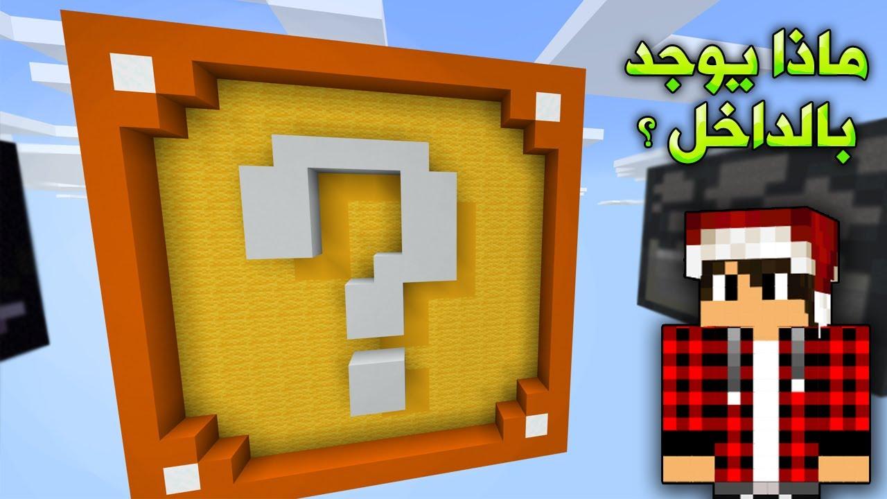 بلوكات عملاقة #5 ماذا يوجد داخل بلوكه الحظ العملاقة !!؟