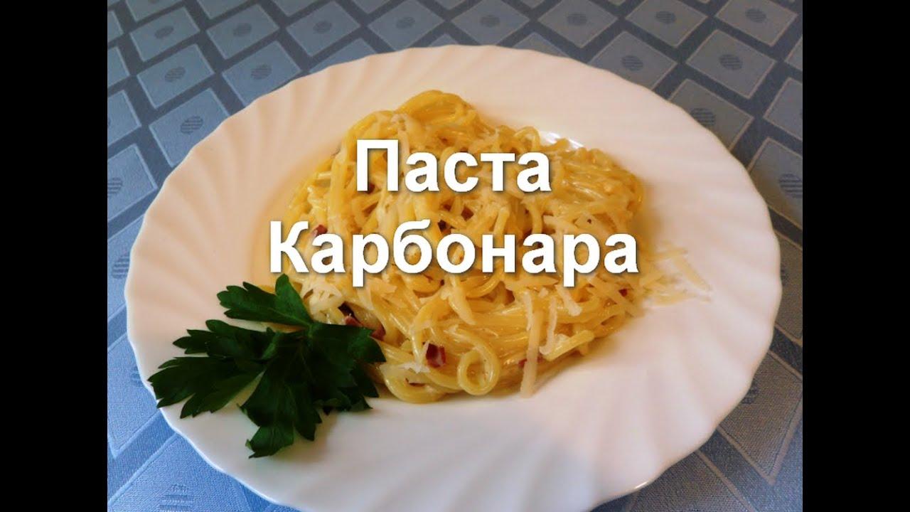 Паста Карбонара со сливочным соусом - видео