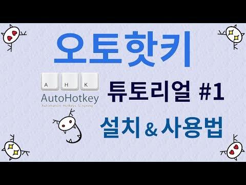 Simple AutoHotkey installation, basic usage, simple example - GKKmon