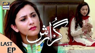 Guzarish Last Episode - Yumna Zaidi - Affan Waheed - ARY Digital \Subtitle Eng\