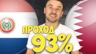 Парагвай Катар Прогноз / Прогнозы на Спорт / ЧУВСТВУЮ ЗАПАХ ВЕРНЯКА