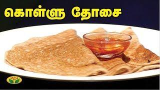 களள தச  Kollu Dosai recipe  Horsegram Dosa Recipe  VIP Kitchen  Adupangarai  Jaya TV