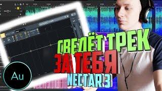 ОБЕРЕМОК ДРОВ І ТРЕК ГОТОВИЙ! NECTAR 3 | Adobe autdition |