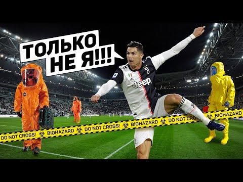 КОРОНАВИРУС В СЕРИИ А, Роналду бьет рекорды, Азар получил травму. Новости футбола @120 ЯРДОВ