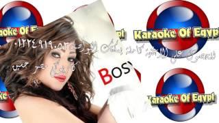 تعالى بوسى موسيقى كاريوكى مصر01224919053 karaoke