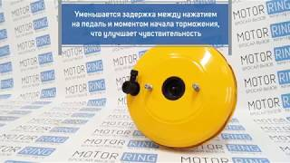 Вакуумный усилитель тормозов Спорт на ВАЗ 2108-21099, 2113-2115, Лада Нива 4х4 | MotoRRing.ru