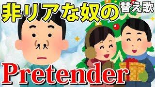 【替え歌】非リアな奴の「Pretender」【Official髭男dism】