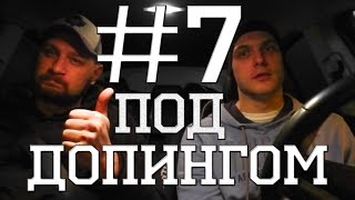 Под допингом Подкаст #7