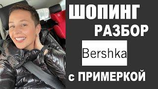 BERSHKA | ШОПИНГ-РАЗБОР с ПРИМЕРКОЙ | ШОПИНГ со СТИЛИСТОМ | ВЕСНА 2021 | МАГАЗИНЫ