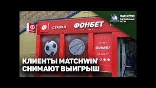 ФОНБЕТ КИДАЕТ КЛИЕНТОВ И АННУЛИРУЕТ СТАВКИ
