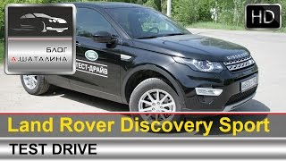 Land Rover Discovery Sport 2015 (Ленд Ровер Дискавери Спорт) тест-драйв с Шаталиным...