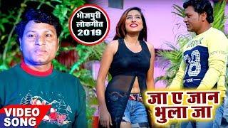 भोजपुरी का नया अबसे हिट गाना 2019 | Ja Ae Jaan Bhula Ja - Dehatiya - Bhojpuri Hit Song 2019