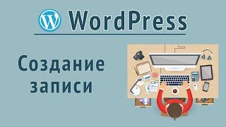 Визуальный редактор WordPress/Вывод Записи и Страницы в Вордпресс