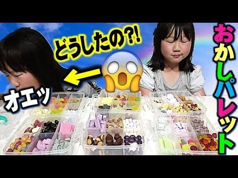 【姉妹対決】超豪華なお菓子パレットつくってみたんだけど。。。りみちゃん大丈夫??😅 グミ・キャンディー・チョコ・スナック菓子となんでもありで詰め放題!食べ放題?!【しほりみチャンネル】